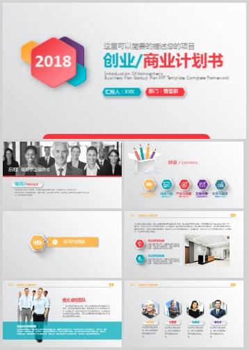 2018多彩简洁创业商业计划书PPT模板