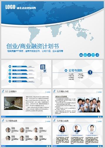蓝色地图创业商业融资计划书PPT模板
