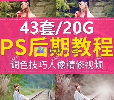 PS摄影后期调色技巧视频教程_婚纱写真人像照片精修图