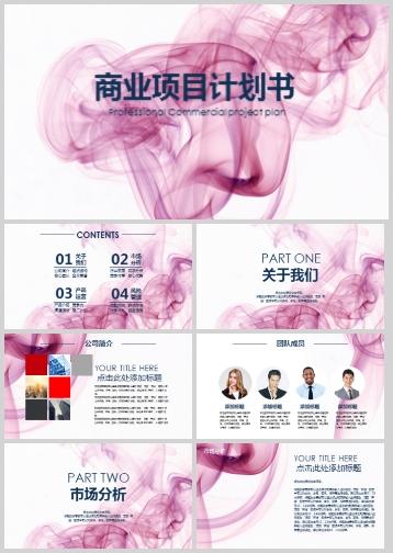 紫色墨迹商业项目计划书PPT模板