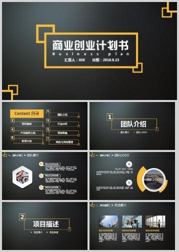 蓝黑黄双色简洁商业创业计划书PPT模板