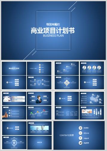 蓝色简洁方框商业项目计划书PPT模板