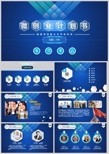 蓝色魔方微创业计划书PPT模板
