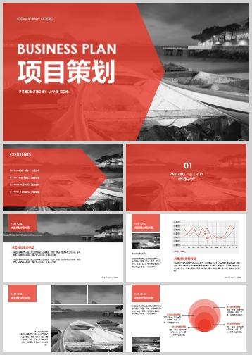 城市照片红黑对比项目策划PPT模板