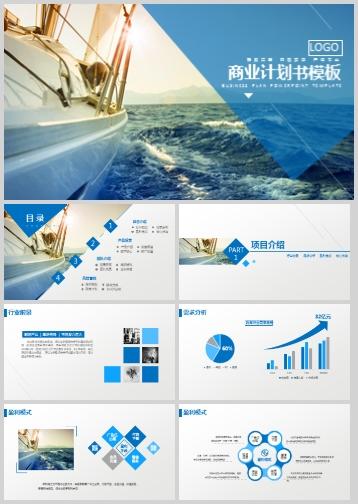 蓝色海洋帆船商业计划书PPT模板
