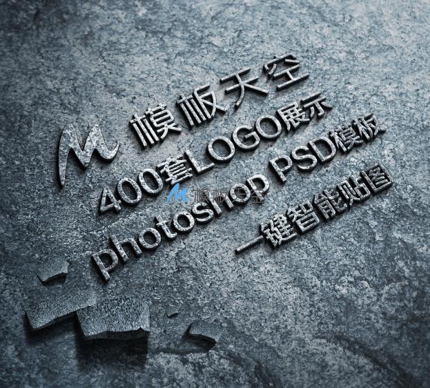 LOGO展示效果图3D贴图样机PSD模版设计素材