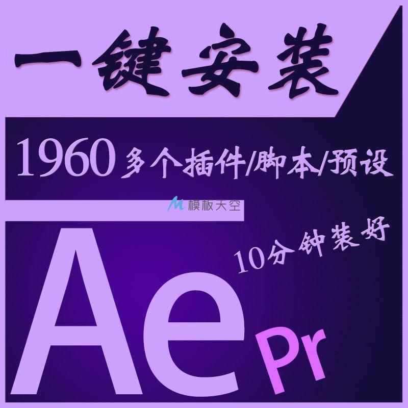 Ae插件After Effects中文特效插件脚本合集一键安装