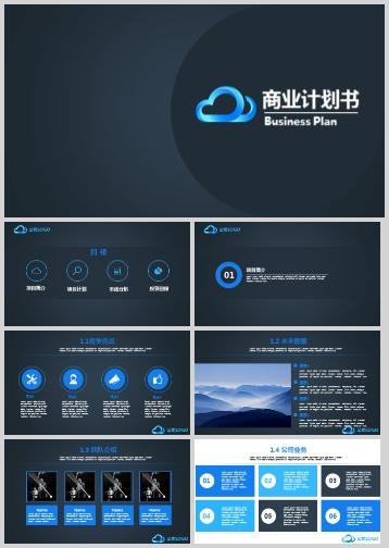 深色系云端商业计划书PPT模板