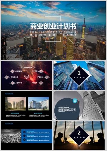 城市夜景风光商业创业计划书PPT模板