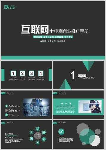 互联网电商创业推广手册PPT模板
