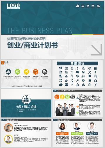 商务简洁图标创业商业计划书PPT模板