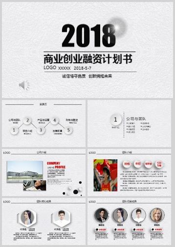 2018羊皮纸商业创业融资计划书PPT模板