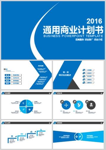 2016蓝色轨道通用商业计划书PPT模板