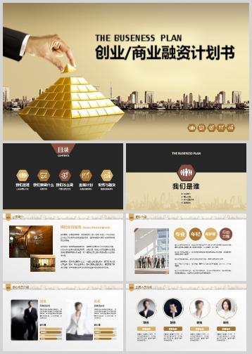 金砖金字塔创业商业融资计划书PPT模板