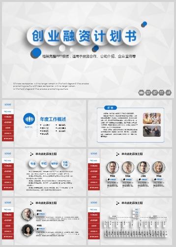蓝白双色盘子创业融资计划书PPT模板