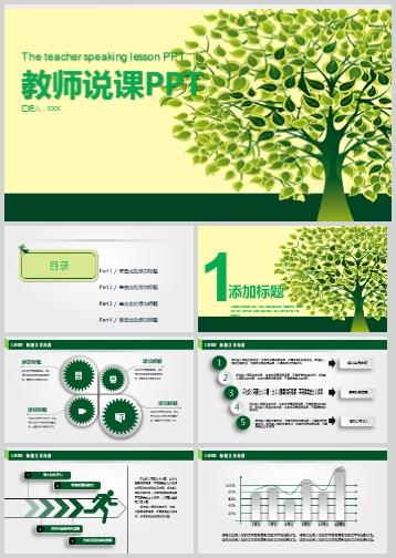 绿树教师说课PPT模板