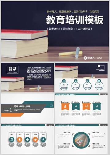 书本粉笔教育培训PPT模板