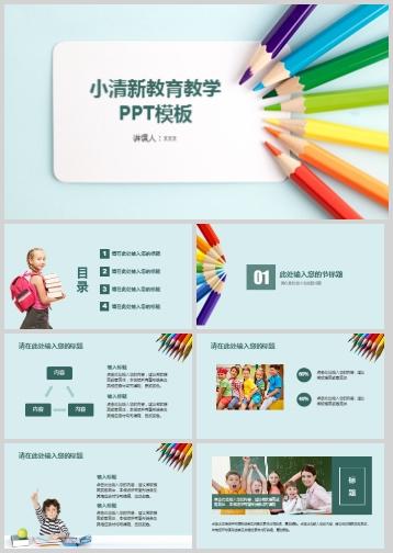 小清新教育教学PPT模板