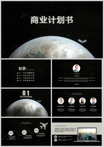 地球飞行器深色商业计划书PPT模板