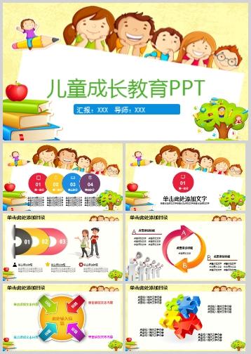 手绘人物儿童成长教育PPT模板