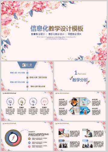 多彩手绘花卉信息化教学设计PPT模板
