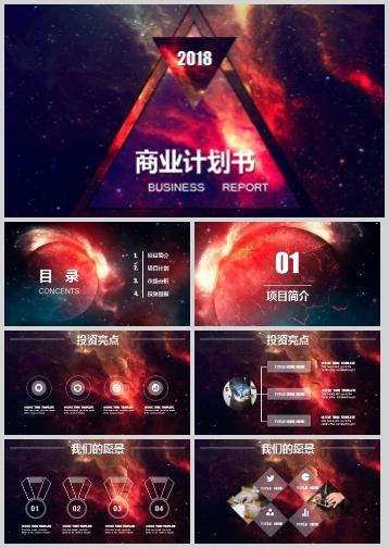 2018多彩宇宙星空商业计划书PPT模板