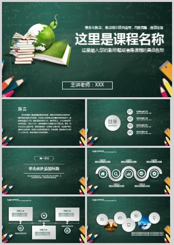 黑板环保完整教育教学PPT模板
