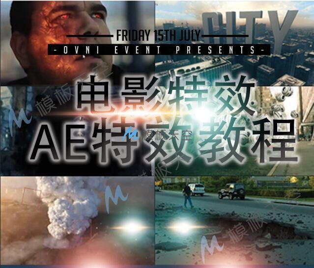 AE高级特效教程实例之AK大神MV微电影特效制作