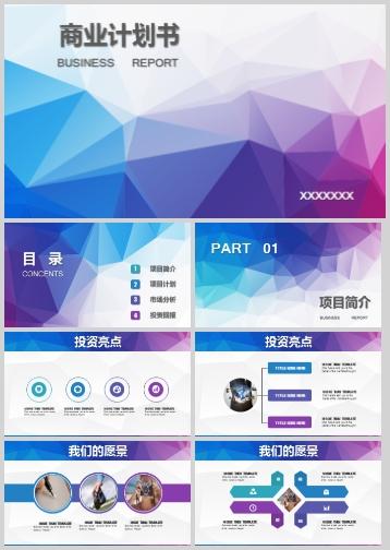 微立体蓝粉几何图形商业计划书PPT模板