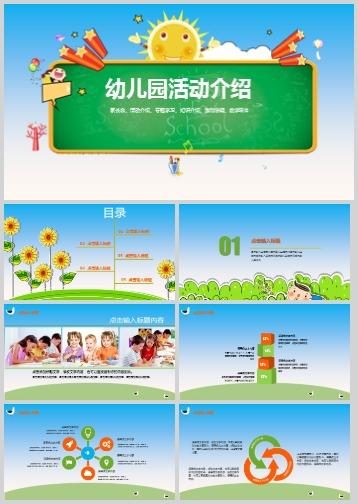 幼儿园活动介绍PPT模板