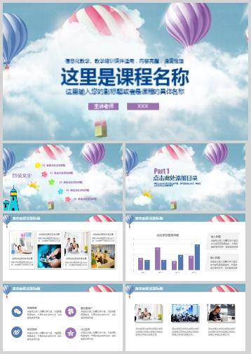多彩热气球天空教育教学培训PPT模板