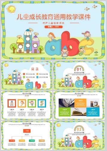 儿童成长教育通用教学课件PPT模板