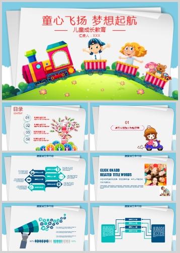 童心飞扬梦想起航儿童成长教育PPT模板