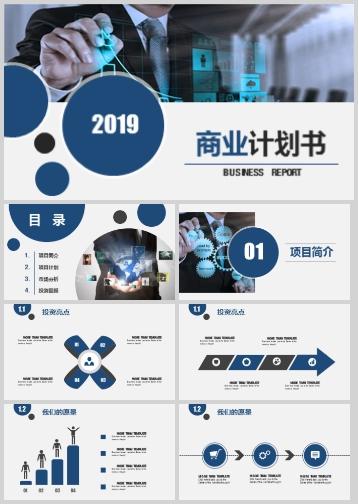 2019商务简洁商业计划书PPT模板