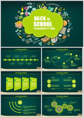 学校教育教学PPT模板