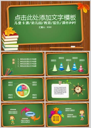 黑板书籍通用教育培训PPT模板