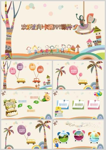 欢乐童年卡通PPT模板