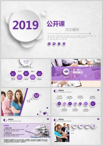 2019简洁教育教学课件PPT模板