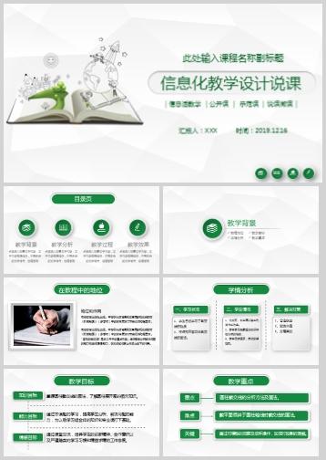 简洁绿色灯泡拼图教育培训PPT模板