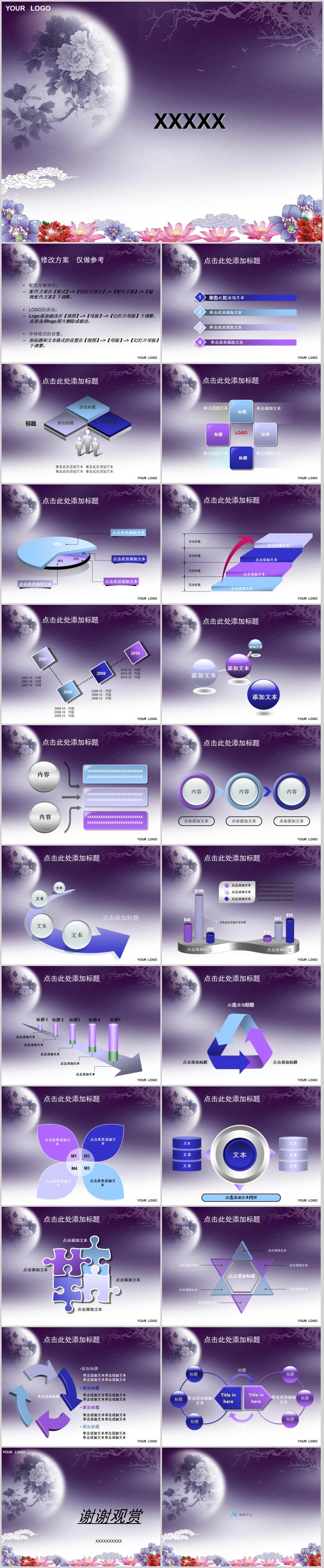 紫色梦幻中秋风格企业文案介绍PPT模板