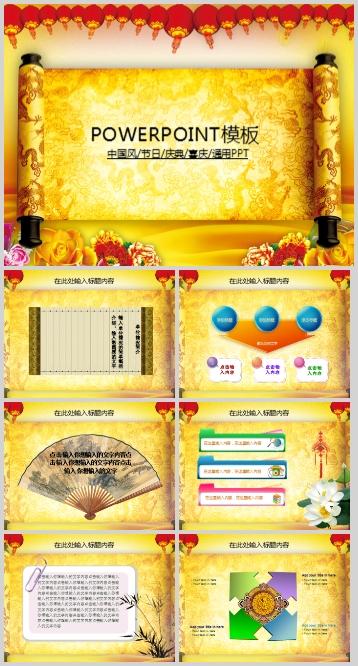 金色大气的中国风喜庆节日庆典PPT模板