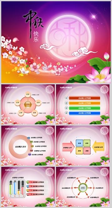 温馨浪漫的中秋节祝福PPT模板