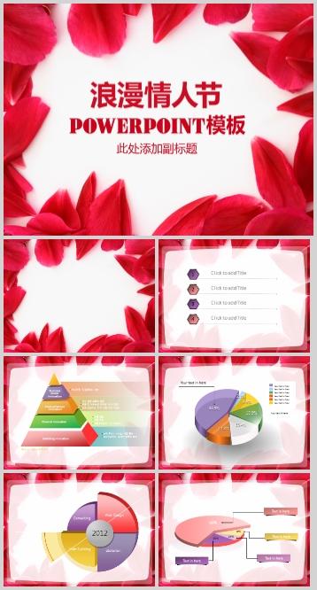 时尚动感的企业年终晚会开场图表介绍的PPT模板