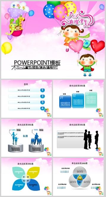 欢快喜庆的六一儿童节图文展示PPT模板