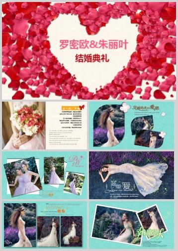 幸福唯美的婚纱爱情相册展示PPT模板