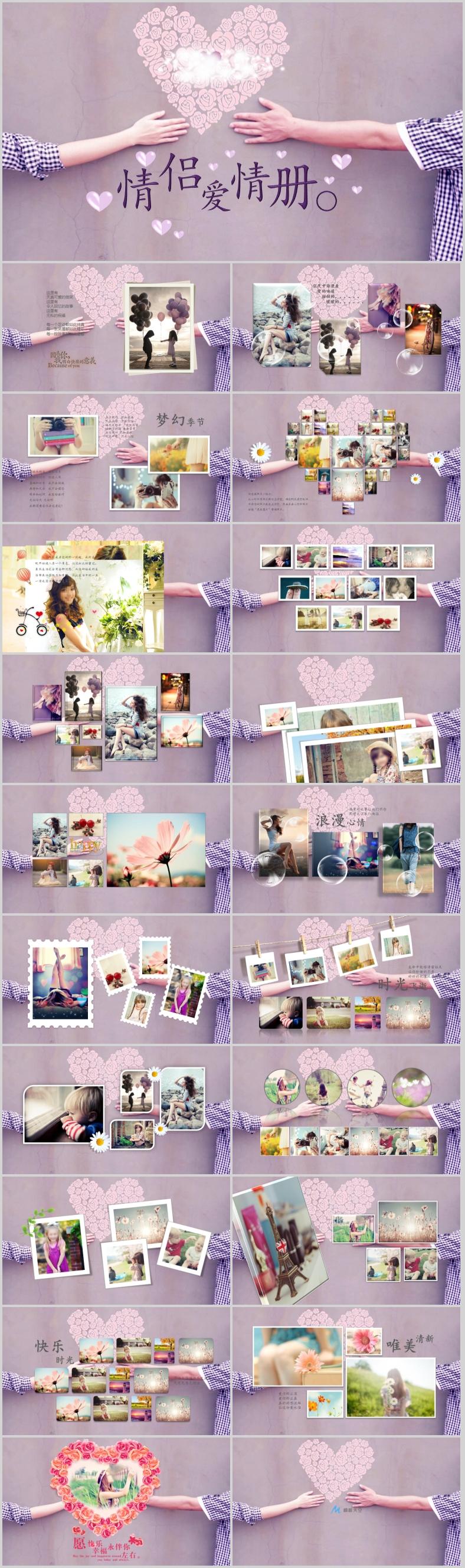 唯美梦幻的粉红色爱心爱情照片集展示PPT模板