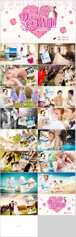 我们结婚啦之爱情路程回忆相册PPT模板