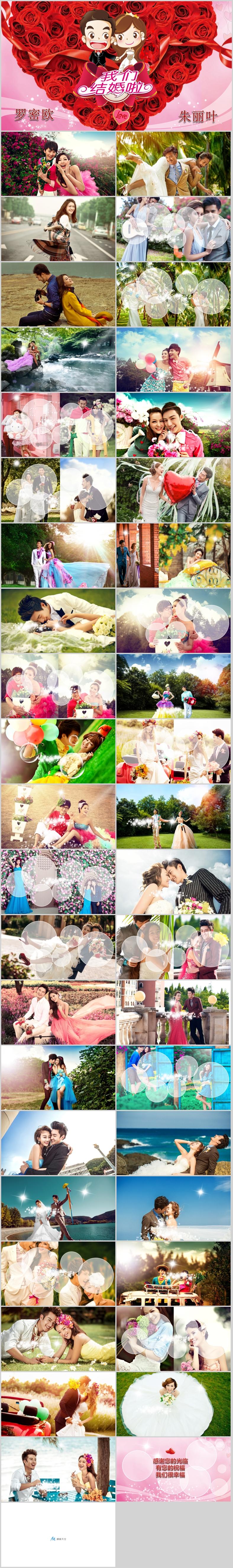 浪漫唯美的婚礼爱情电子相册展示PTT模板