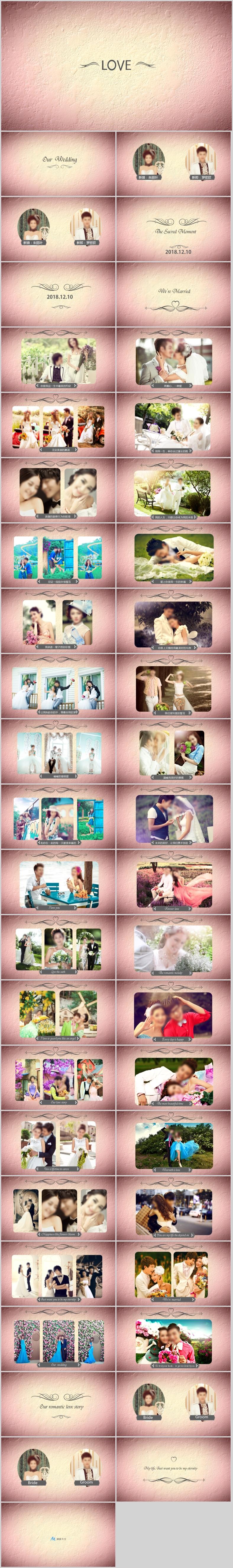 唯美梦幻的粉红色背景爱情电子相册PTT模板