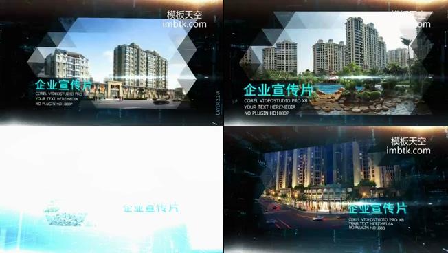 科技企业商务宣传片展示会声会影X9模板